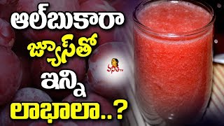 Benefits Of  Aloo Bukhara Juice For Skin || Health & Beauty Tips || Vanitha TV