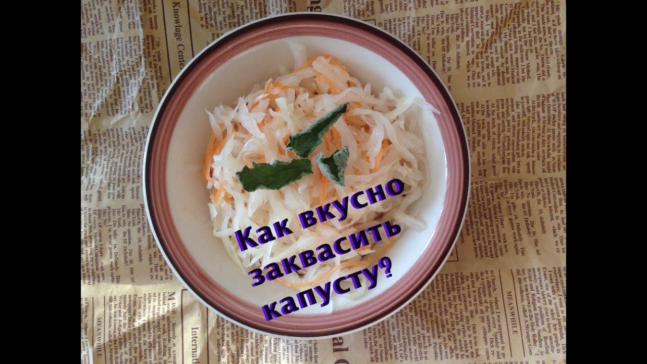 Заквасить капусту быстро и вкусно рецепты
