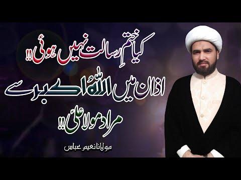 Azan Myn Allah-u-Akbar Sy Murad !! | Last Episode | Maulana Naeem Abbas | 4K
