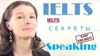 IELTS Speaking: советы