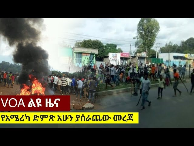 Ethiopia - VOA Special News June 16, 2018
