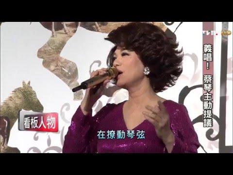 台灣-看板人物-20160306 歌聲是人生 蔡琴寄情