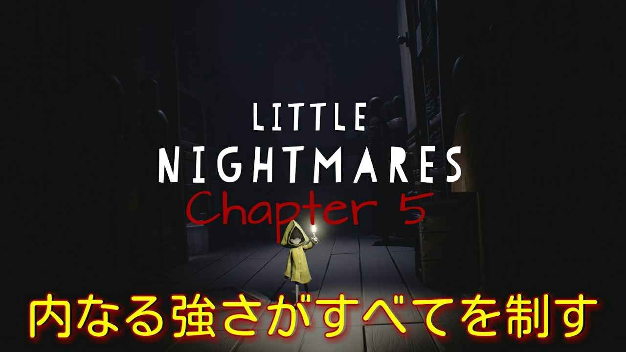 LITTLE NIGHTMARES リトルナイトメア の画像 p1_38