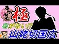 【審神者News】山姥切国広 極実装!え?布は?【刀剣乱舞とうらぶ】 thumbnail