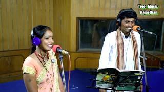 Rajasthani Rasiya|| बहन पति दिल को नगीना || बारे मिले है मोय भरतार|| भंवर रीना का रसिया