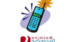 Phone call to Manorama