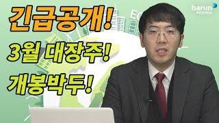 [특급주식] 긴급공개! 3월을 주도할 대장주! 개봉박두! (송범선 전문가)