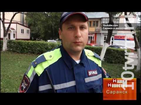 Очередной скандал в ГИБДД Мордовии