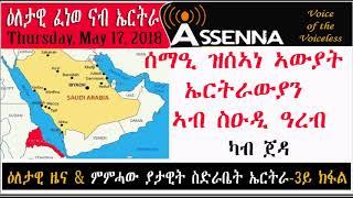 Eritrea - Billionaire Mo Ibrahim Just Talks with resiegned Ethiopia PM - Eritrean Ethiopian Broder