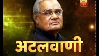 Atalvani: Why Atal Bihari Vajpayee is MOST LOVED Leader | ABP News