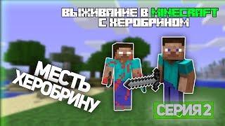 Выживание в Minecraft с херобрином часть 2(месть херобрину)