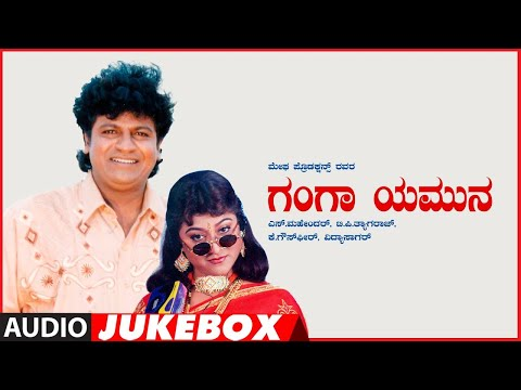 Kannada Old Songs | Ganga Yamuna Movie Songs Jukebox