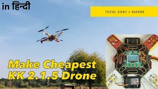 How to make a Cheapest Drone with KK2.1.5 at Home in Hindi | Full Tutorial | Indian LifeHacker