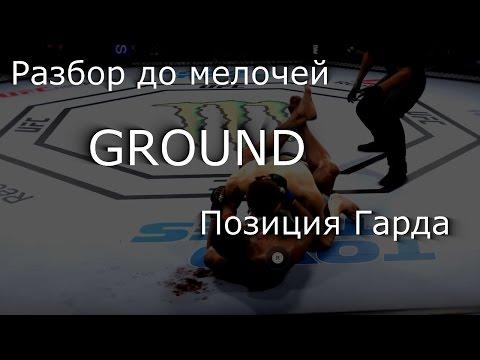 UFC 2 Гайд по позиции Гарда от Baltsevantonio (секреты,обучение,фишки,туториал,партер,ground)