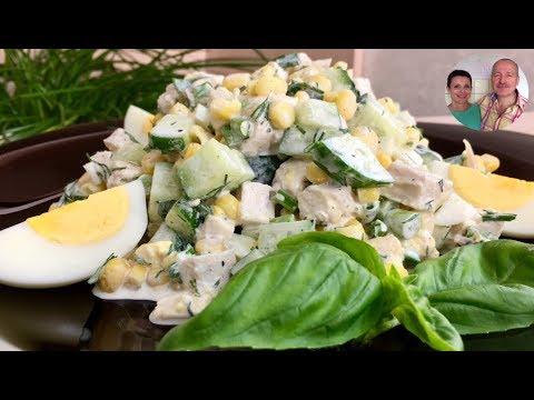 Салат «Неразлучная Парочка»! | Весенний салатик за 2 минуты!