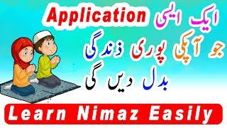 Nimaaz Ka Tariqa-How to Pray - Easy to Learn (For Children) | Learn How to Pray (Salaat) Namaz