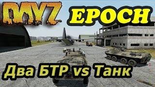 Dayz Epoch # 10 - [Два БТРа vs Танк]