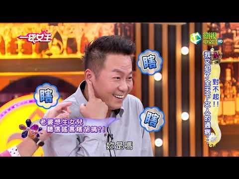 台綜-一袋女王-20181217-對不起!! 我又犯了全天下女人的通病…