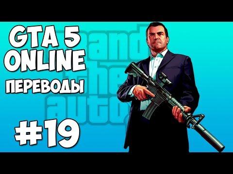 GTA 5 Online Смешные моменты 19 (приколы, баги, геймплей)