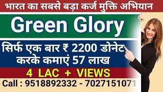 GREEN GLORY    Full Plan By Pawan Laduna  Whatsapp No. 7027151071    Haryana