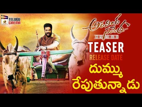 Aravindha Sametha TEASER RELEASE Date | Jr NTR | Pooja Hegde | Trivikram | Mango Telugu Cinema