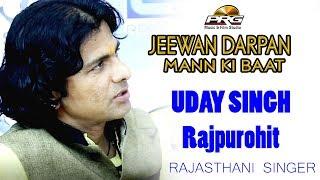 अध्यापक होते हुवे भी मन में था गायक बनने का सपना और सपने को सच भी किया - उदयसिंह राजपुरोहित | PRG