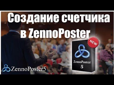 Создание счетчика в ZennoPoster