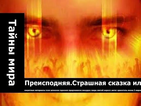 Преисподняя Страшная сказка или жестокая реальность.. предсказания на 2016 фильм ведьма смотреть