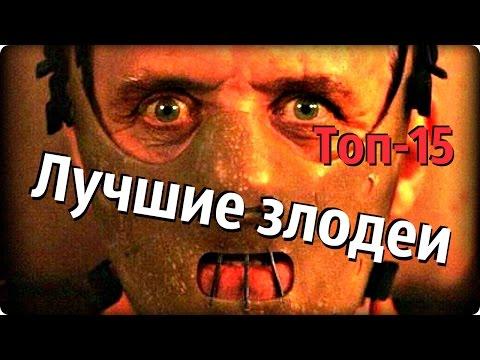 ТОП-15 - ЛУЧШИЕ ЗЛОДЕИ