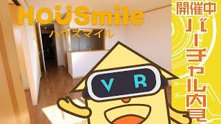 中吉野町 マンション 2LDKの動画説明