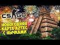 НОВОГОДНЯЯ КАРТА AZTEC С НЫЧКАМИ CS GO Прятки Маньяк КС ГО mp3