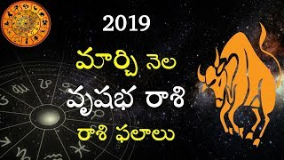 Monthly Rasi Phalalu March 2019 | Vrushabha rasi | రాశి ఫలాలు | Taurus | Horoscope | Rasi | V Pra...