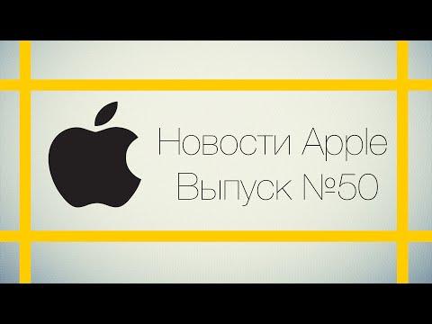 Новости Apple №50 Китайский iPhone 6, Apple самая дорогая компания в мире и многое другое