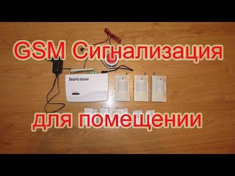 GSM сигнализация. Настройка датчиков и вызова оповещения. AliExpress.
