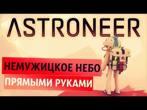 ТОТ NO MAN'S SKY, КОТОРЫЙ НАМ НУЖЕН ● Astroneer