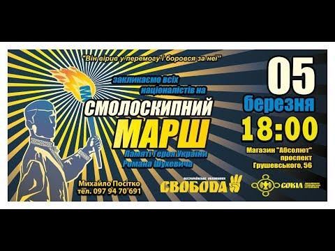 Смолоскипний марш в Кам'янець-Подільскому