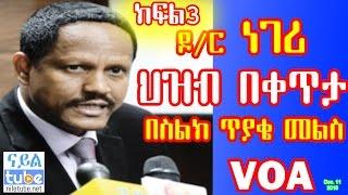 [VOA Live] ዶር ነገሪ ህዝብ በቀጥታ በስልክ መልስ ክፍል3 DR Negeri Lencho responds QA Ethiopia Part3