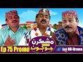 Mashkiran Jo Goth Ep 75 Promo | Sindh TV Soap Serial | HD 1080p |  SindhTVHD Drama