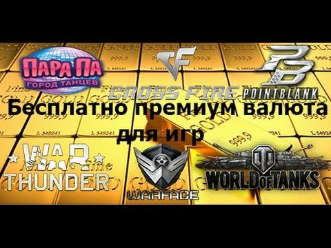 Смотреть онлайн видео Премиум игровая валюта для игр бесплатно от Коинсап.к