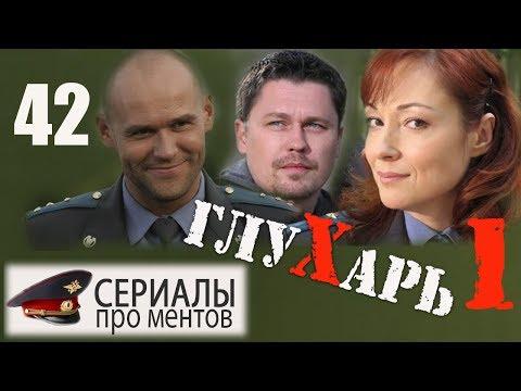 Глухарь 1 сезон 42 серия (2008) - Культовый детективный сериал!
