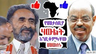የአፍሪካ ሕብረት ለሁለት የቀድሞ የኢትዮጵያ መሪዎች መታሠቢያ ሃውልት ሊያቆም ነው - Statue for former Ethiopian Leader - VOA