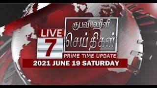 2021-06-19 | Nethra TV Tamil News 7.00 pm