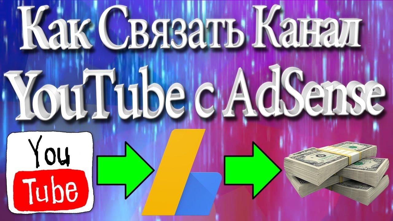 Как связать канал ютуб с adsense