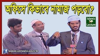 How to pray in the office work?   Dr Zakir Naik Bangla Lecture Part-22