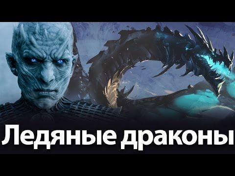 Ледяные драконы.Игра престолов 7 сезон самая популярная теория