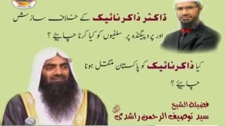 download lagu Kya Zakir Naik Ko Pakistan Muntaqil Ho Jana Chahiyay gratis