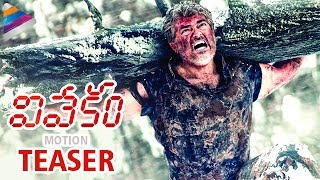 Ajith's VIVEKAM Teaser | #Vivekam Telugu Movie Motion Teaser | Kajal Aggarwal | Akshara | Fan Made