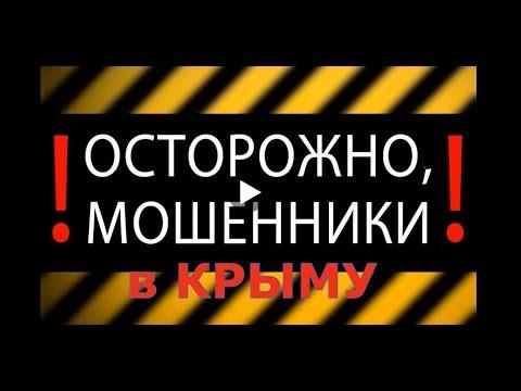 🔴 Как ОБМАНЫВАЮТ в Крыму при устройстве на РАБОТУ 🔴🔴 Крым 2018.Алушта сегодня