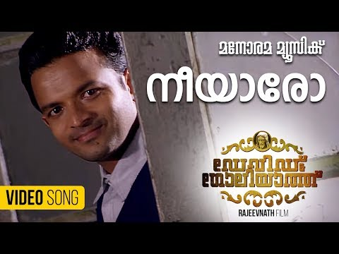 Nee Aaro Song From Malayalam Movie David & Goliath Hd video