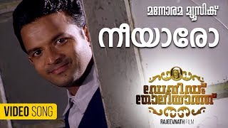 Ayalum Njanum Thammil - Nee Aaro song from Malayalam movie David & Goliath HD